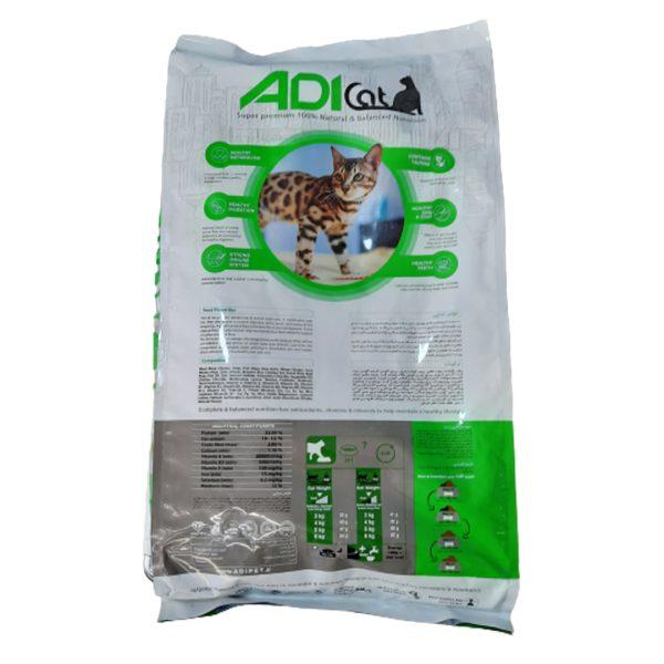 غذای خشک گربه بالغ Adi Cat (هفت و نیم کیلویی)